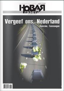 Russische oppositiekrant Novaya Gazeta zegt sorry op de voorpagina voor MH17.
